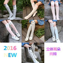 Autumn Pure Cotton Cartoon Directly Board Child In Socks Three-dimensional Ears Girl Baby