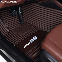 kokololee custom car floor mat for BMW LOGO BMW F10 F11 F15 F16 F20 F25 F30