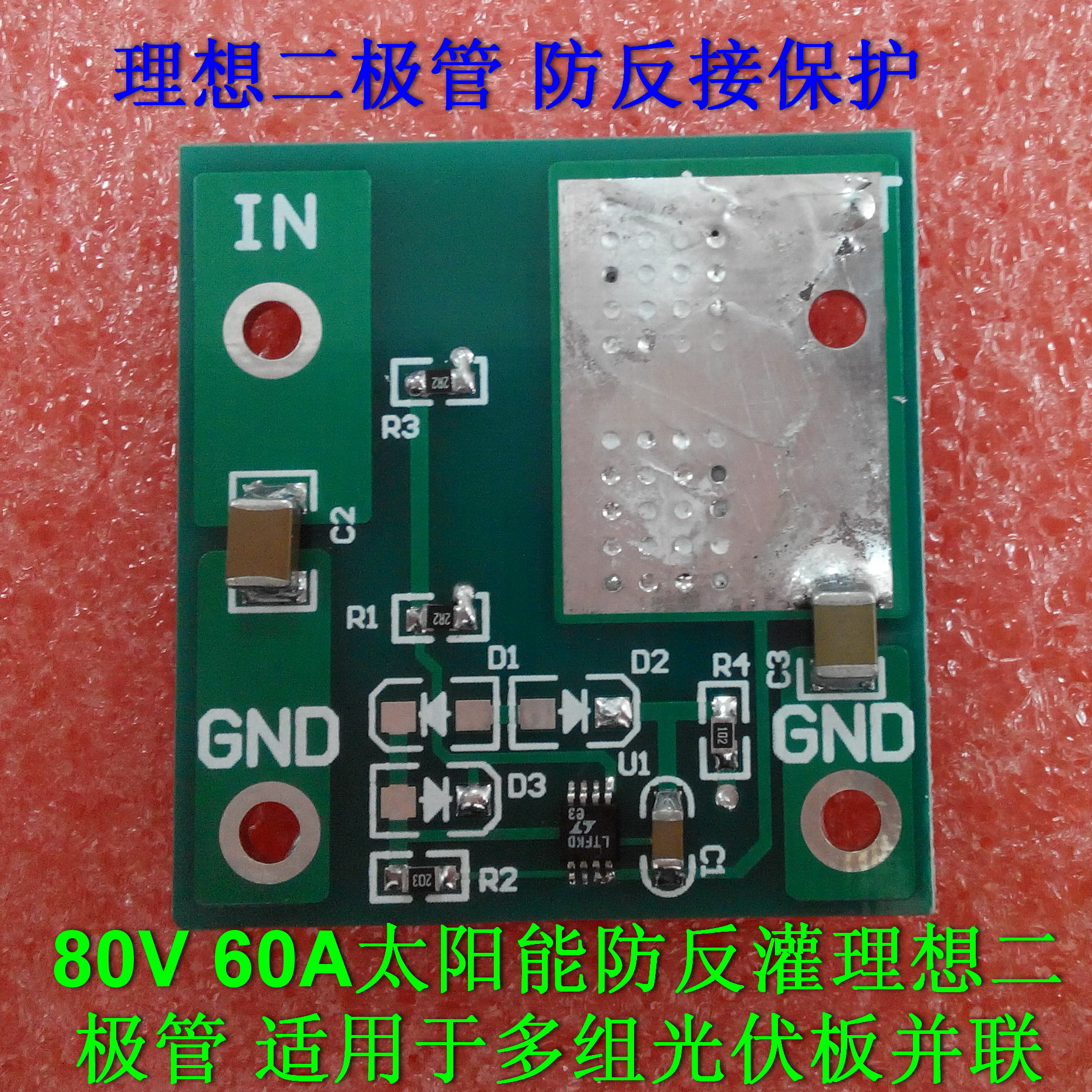 LTC4359 ideal diode solar anti reverse irrigation and charging reverse protection for solar energy in parallel use solar energy modelling and assessing photovoltaic energy