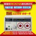 Цифровой дисплей Мерика RK2674A Тестер давления AC/20MA DC/10MA 20KV