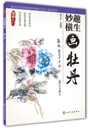 How To Paint Peony Introduction To Traditional Chinese Painting 60 Pages