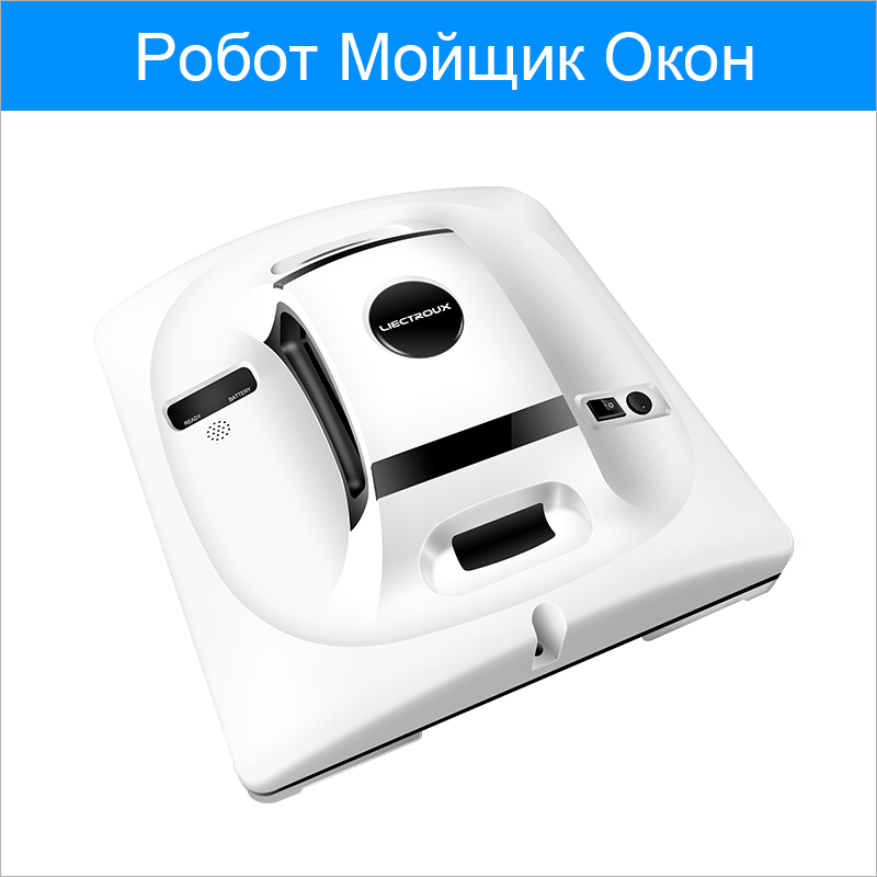 все цены на Liectroux X6 Automatic Window Cleaning Robot,safe rope,Remote Control,Antifall,Glass table wall Washer vacuum Cleaner,UPS system онлайн