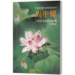 90 stron  uczenie się chiński szczotka szkicownik do malowania Gongbi Gong Bi kwiaty i ptaki malarstwo tradycyjne chińskie umiejętności rysowania książki na
