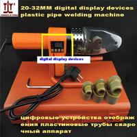 Free shipping digital display devices 20 32mm plastic pipe welding machine, thermal welding machine, ppr pipe welding machine