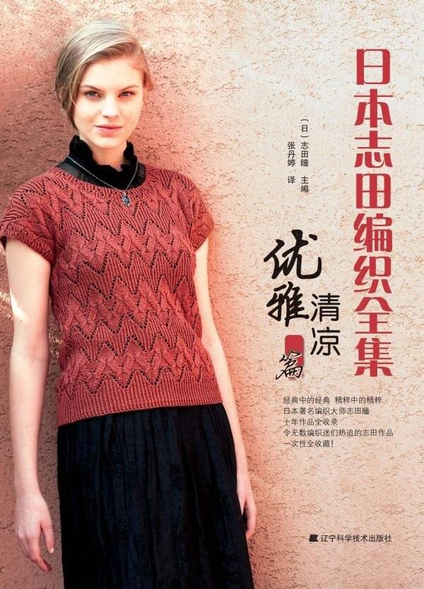 Japanese Hitomi Shida Weaving Works Summer Elegant and Cool Series Knitting Book Sweater Knitting Tutorial Book|  - title=