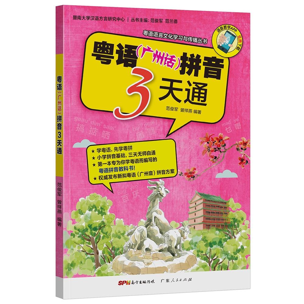 Cantonese lessons in Shenzhen/Guangzhou?