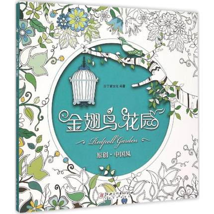 Redpoll Garden Coloring Book For Adults Secret Garden Coloring Book Relieve Stress Kill Time Art Adult Coloring Books Gift