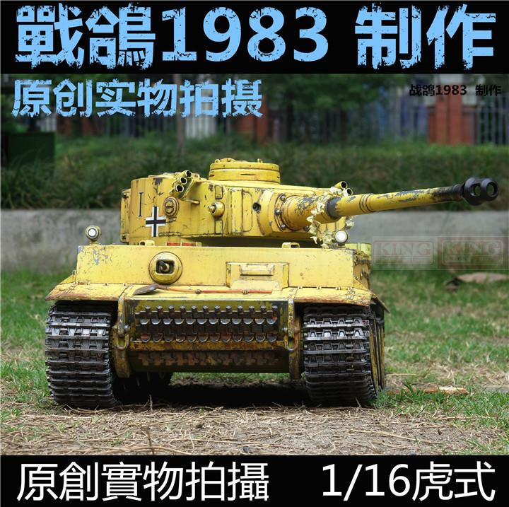 KNL HOBBY Heng Long, 1:16 Tiger RC tank model remote control car shell foundry heavy coating of paint to do the old цена