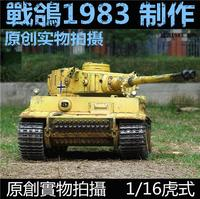 KNL HOBBY Heng Long, 1:16 Tiger RC tank model remote control car shell foundry heavy coating of paint to do the old