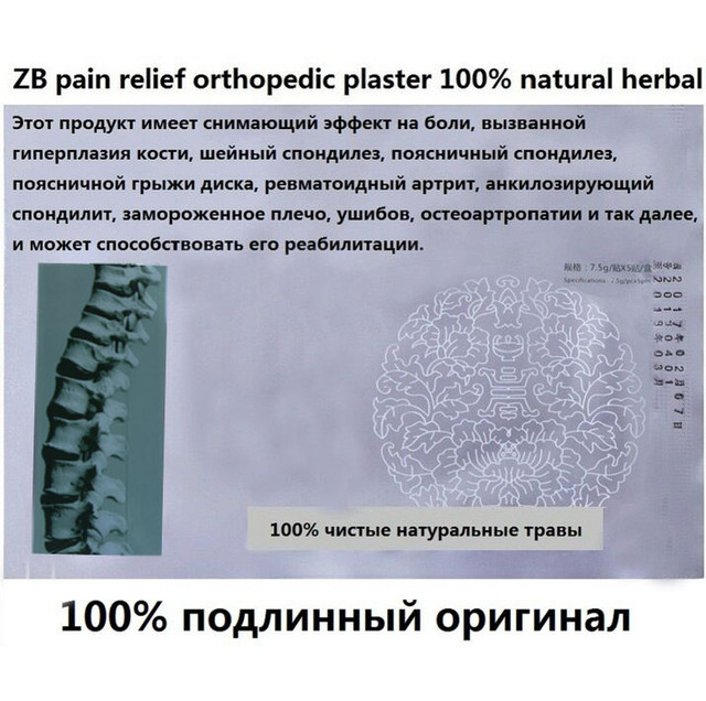 10 pcs 100% Herbal ZB Pain relief patch orthopedic plaster Muscle Massage Relaxation Herbs Medical Health Care Joint Pain Killer