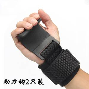 ONE Pair Weight Lifting Hook  Grips Gym Fitness Wrist Wrap Strength Training Straps Weightlifting Gloves For Horizontal Bar