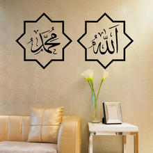 Islamic Arabic Muslim Wall Sticker For Bedroom Living Room Vinyl Art Decal Removable Waterproof Wallpaper Modern Home Decor