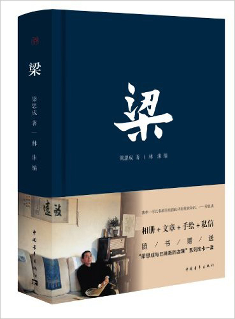 beam liang (With Liang Sicheng and the lost ancient card series of 1 sets) / Liang Sicheng book of Architecturebeam liang (With Liang Sicheng and the lost ancient card series of 1 sets) / Liang Sicheng book of Architecture