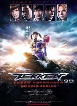 《铁拳:血之复仇》2011年日本动画动漫在线观看