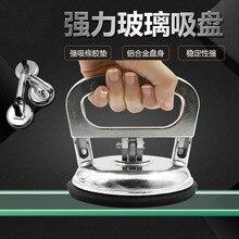 Высокое качество алюминиевый сплав стекло присоска один коготь две плитки Пол ручка лоток инструмент