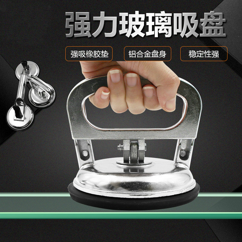 High Quality Aluminum Alloy Glass Suction Cup Single Claw Two  Tile Floor  Handle Pull  Tray  Tool