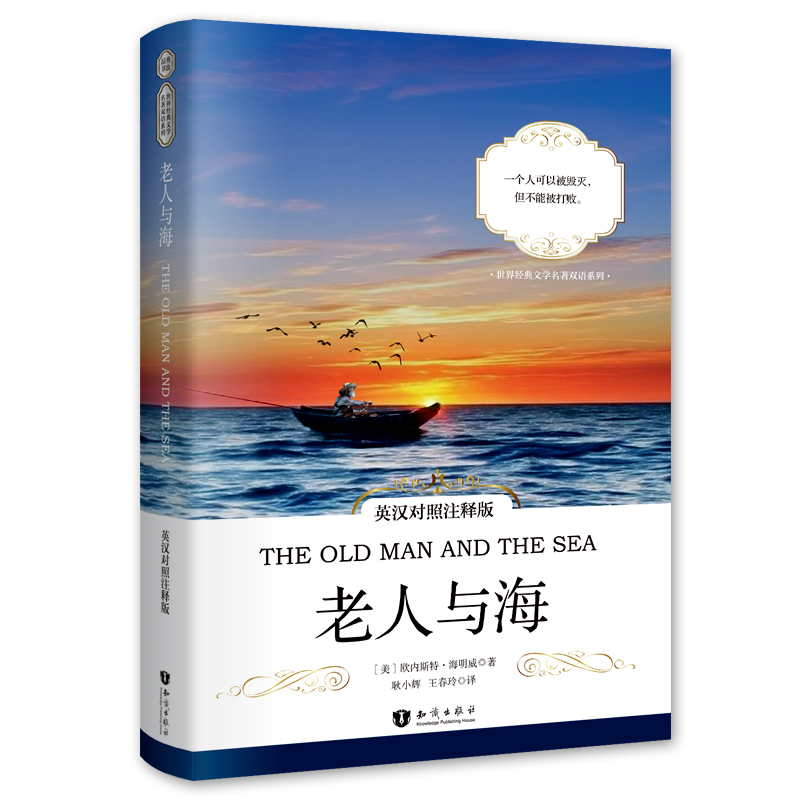 New The Old man and The Sea World Classics (chinese and english) Bilingual book(China)