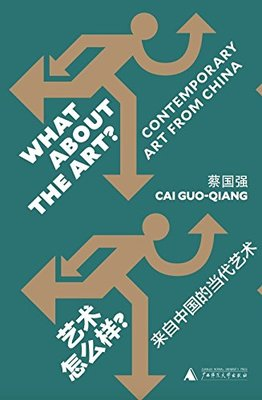 What About the Art? Contemporary Art from China Language English Keep on Lifelong learning as long as you live-239 image