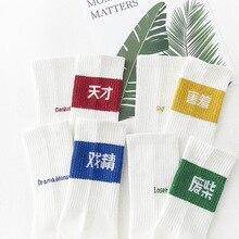 Осень-зима, забавные Женские носочки, хлопковые милые носки с китайскими буквами, длинные носки в стиле Харадзюку, женские толстые белые теплые носки