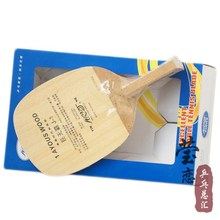Original Galaxy Yinhe J-1 (ONE Layer AYOUS) Table Tennis Blade powerful loop-Japanese penhold