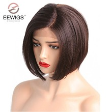 EEWIGS синтетический парик фронта шнурка яки прямой короткий боб парики L часть итальянский яки термостойкий бесклеевой коричневый парик для женщин