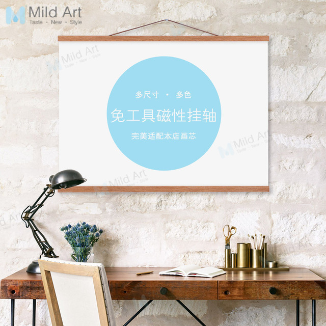 Light art solid wood DIY magnetic hanging picture axis Nordic minimalist retro Photo Poster hanging decorative painting modern