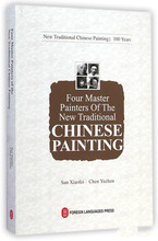Купить с кэшбэком Four Master Painters of The New Traditional CHINESE PAINTING. English Art book, from China.Office & School Education Supplies.