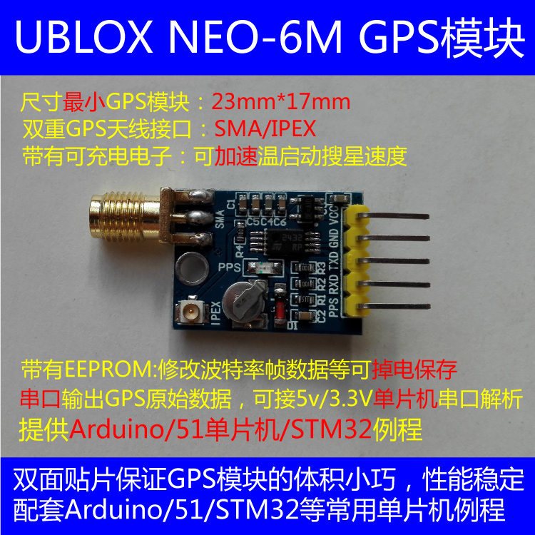 Mini GPS module neo-6m satellite positioning 51 MCU STM32 routine