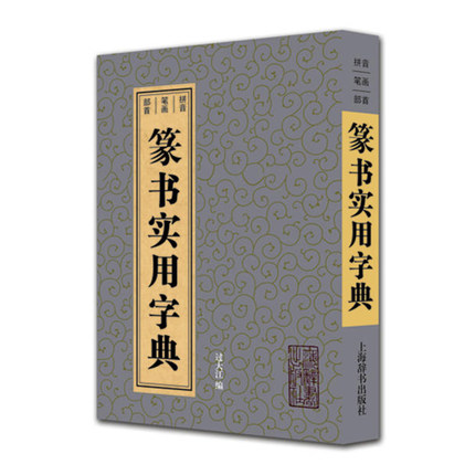 Seal Calligraphy Dictionary in Chinese  / Chinese Calligraphy reference bookSeal Calligraphy Dictionary in Chinese  / Chinese Calligraphy reference book