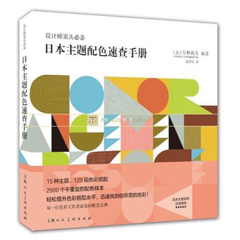 Japanese Theme Color Matching Manual: Designer Desk Work Color Guide Design Tool Book