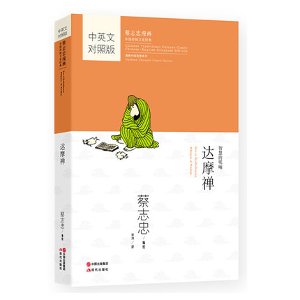Bilingual Tsai Chih Chung Cai Zhizhong's Comic Cartoon Book : Zen Of Bodhidharma Whispers Of Wisdom In Chinese And English