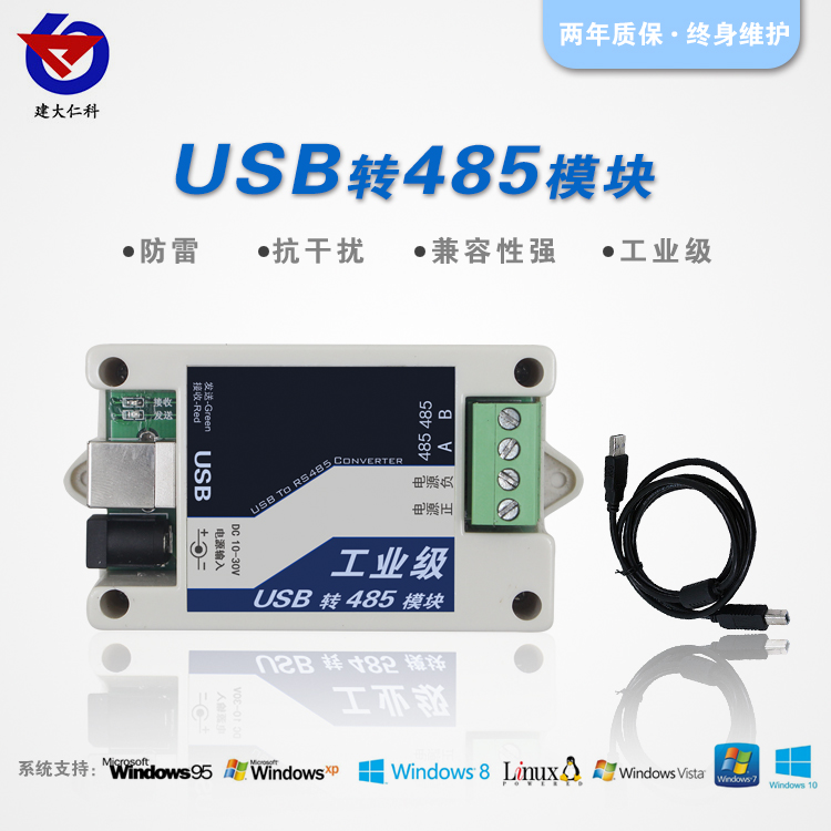 Industrial grade USB to 485485 protocol converter USB to RS485 module 485usbWindows8/10 rs232 to rs485 converter with optical isolation passive interface protection