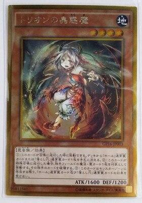 Yu Gi Oh Game Card Japanese GR/GSR Phnom Penh Broken Tlain's Worm Devil JOTL GP16 LVP2 Collection Card