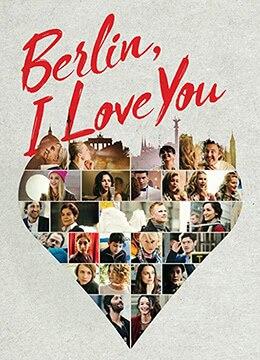 《柏林,我爱你》2019年德国剧情电影在线观看