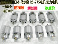 Wanbaozhi Mabuqi RS 775VC 8514 9511 12V 18V Motor Power Motor