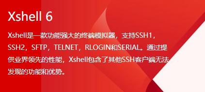 分享一波XShell常用的快捷键