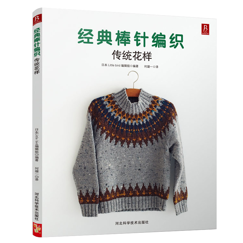 2018 Japanese Classical Rod Knitting: Traditional Patterns In Chinese