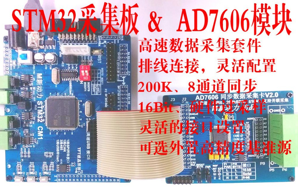 Free Shipping    AD7606 Module STM32 Master Data Acquisition 16bit 200K 8 /USB/485/CAN