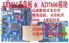 Бесплатная доставка AD7606 модуль STM32 мастер сбора данных 16bit 200K 8 /USB/485/CAN