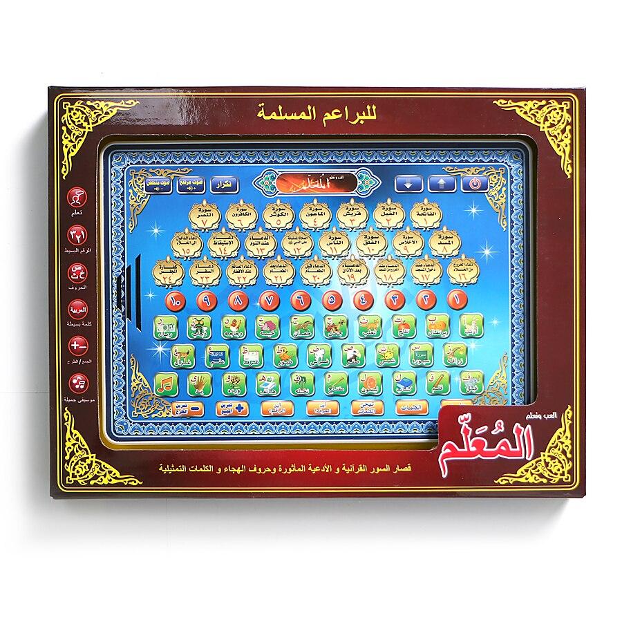 Getrouw Moslim Al-huda Met 24 Sectie Holly Quran Elektronisch Leren Machine Met Arabische Cijfers, Woord Leren Educatief Speelgoed