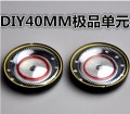 40mm speaker unit 32ohms good quality