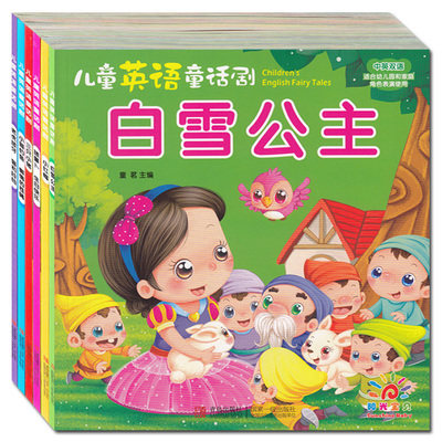 Worksheets English Childrens Small Storys popular short english story buy cheap lots 6 pcsset chinese bilingual childrens picture book stories books