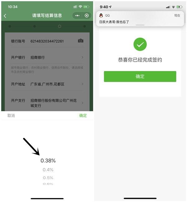 【一直更新码】无需营业执照开通微信商家版方法 未成年也可开