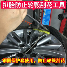 High Quality Universal 2 Pcs Motorcycle Saver Changing Tyre Tire Wheel Rim Edge Protectors Tire Rims Tool 3 Colors Hot Selling hot sale stable car wheel tire wall mount tire holder rims tire storage tree shelf holder space saving rack bracket garage tool