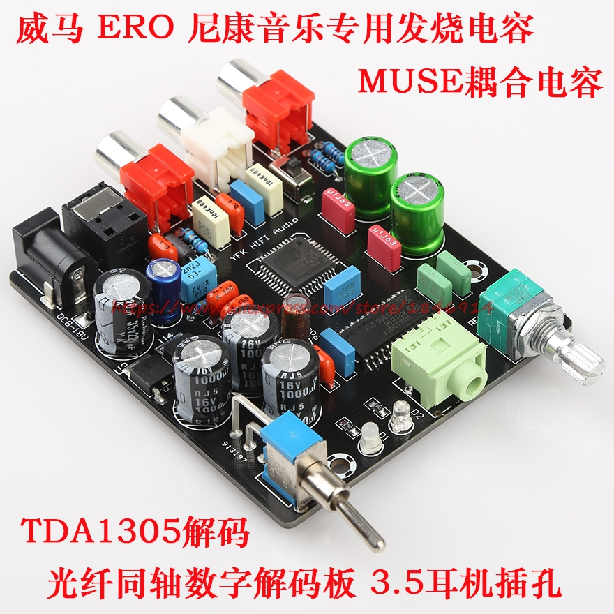 Free shipping Digital decoder board Optical fiber coaxial DAC TDA1305 decoding set-top box TV optical fiber coaxial output 1315
