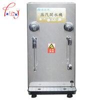 Автоматический паровой бойлер 7л электрический горячий нагреватель воды Кофеварка молочная пена чайник пузырьковая машина кипятка 220 В