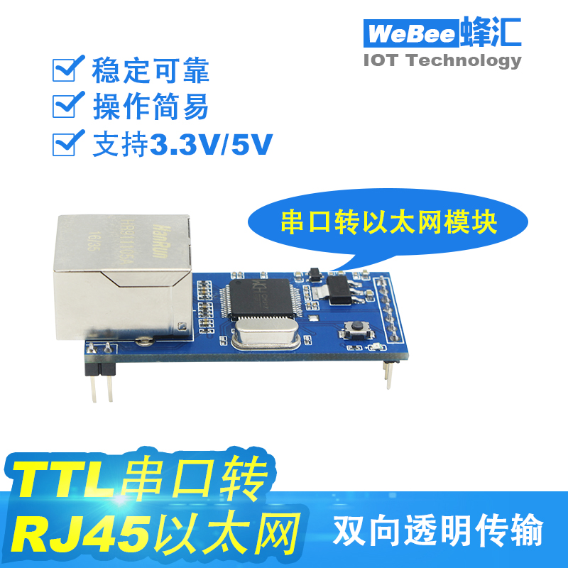 Serial port to Ethernet module, network to serial port, RJ45 to TTL, STM32 singlechip, serial port networking