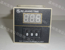 Creasing machine cutting machine beer special time relay NF-48AMS TIME  Voltage  24v/36v/220v