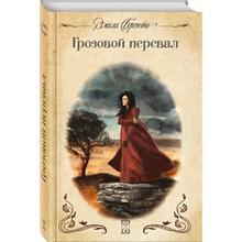 Грозовой перевал (Эмили Бронте, 978-5-699-98341-4, 368 стр., 16+)