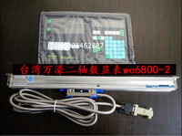 Rational 2 axis dro digital readout with linear encoder include accessories brackets